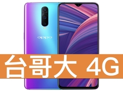 OPPO R17 Pro 台灣大哥大 4G 學生好Young 688 專案(免學生證)