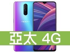 OPPO R17 Pro 亞太電信 4G 壹網打勁 596