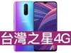 OPPO R17 Pro 台灣之星 4G 4G勁速方案