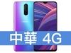 OPPO R17 Pro 中華電信 4G 金好講 398