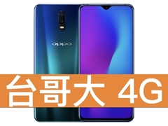 OPPO R17 台灣大哥大 4G 學生好Young 688 專案(免學生證)