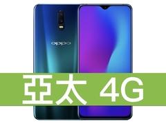 OPPO R17 亞太電信 4G 壹網打勁 596