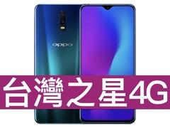 OPPO R17 台灣之星 4G 4G勁速599吃到飽方案(手機王獨家不限資格)