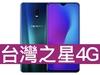 OPPO R17 台灣之星 4G 4G勁速方案