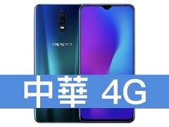OPPO R17 中華電信 4G 金好講 398