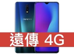 OPPO R17 遠傳電信 4G 精選 398