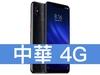 小米 8 Pro 螢幕指紋版 中華電信 4G 699 精選購機方案