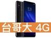 小米 8 Pro 螢幕指紋版 台灣大哥大 4G 4G 飆速 699 方案