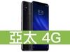 小米 8 Pro 螢幕指紋版 亞太電信 4G 壹網打勁 596