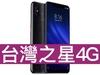 小米 8 Pro 螢幕指紋版 台灣之星 4G 4G勁速599吃到飽方案(手機王獨家不限資格)
