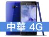 HTC U Ultra 64GB 中華電信 4G 攜碼 / 月繳699 / 30 個月