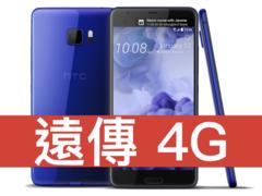 HTC U Ultra/698吃到飽