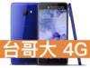 HTC U Ultra 台灣大哥大 4G 攜碼 / 月繳699 / 30個月