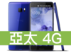 HTC U Ultra 64GB 亞太電信 4G 攜碼 / 月繳898 / 30個月