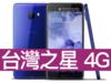 HTC U Ultra 台灣之星 4G 4G入門方案