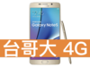 SAMSUNG GALAXY Note 5 32GB 台灣大哥大 4G 攜碼 / 月繳699 / 30個月