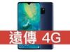HUAWEI Mate 20 遠傳電信 4G 青春無價 688 方案(免學生證)