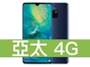 HUAWEI Mate 20 亞太電信 4G 壹網打勁 596