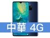 HUAWEI Mate 20 中華電信 4G 金好講 398