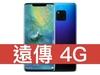 HUAWEI Mate 20 Pro 遠傳電信 4G 4G 698 方案