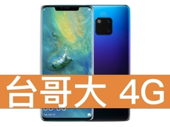 HUAWEI Mate 20 Pro 台灣大哥大 4G 學生好Young 688 專案(免學生證)