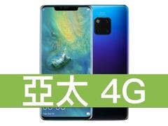 HUAWEI Mate 20 Pro 亞太電信 4G 壹網打勁 596