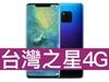 HUAWEI Mate 20 Pro 台灣之星 4G 4G勁速方案