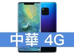 HUAWEI Mate 20 Pro 中華電信 4G 金好講 398