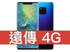 HUAWEI Mate 20 Pro 遠傳電信 4G 精選 398