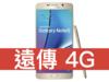 SAMSUNG GALAXY Note 5 64GB 遠傳電信 4G 攜碼 / 月繳698 / 30個月