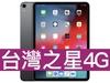 Apple iPad Pro 11 LTE 256GB 台灣之星 4G 4G勁速599吃到飽方案(手機王獨家不限資格)