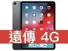 Apple iPad Pro 11 LTE 512GB 遠傳電信 4G 青春無價 688 方案(免學生證)