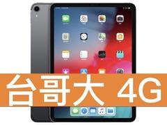 Apple iPad Pro 11 LTE 512GB 台灣大哥大 4G 學生好Young 688 方案(免學生證)