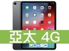 [預購] Apple iPad Pro 11 LTE 1TB 亞太電信 4G 壹網打勁 596