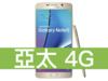 SAMSUNG GALAXY Note 5 64GB 亞太電信 4G 攜碼 / 月繳898 / 30個月