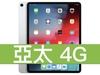 [預購] Apple iPad Pro 12.9 LTE 256GB (2018) 亞太電信 4G 壹網打勁 596