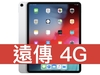 Apple iPad Pro 12.9 LTE 256GB (2018) 遠傳電信 4G 精選 398