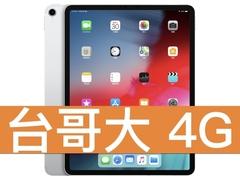 Apple iPad Pro 12.9 Wi-Fi 64GB (2018) 台灣大哥大 4G 學生好Young 688 方案(免學生證)