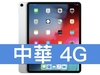 Apple iPad Pro 12.9 Wi-Fi 64GB (2018) 中華電信 4G 金好講 398