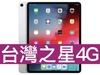 Apple iPad Pro 12.9 Wi-Fi 256GB (2018) 台灣之星 4G 4G勁速599吃到飽方案(手機王獨家不限資格)
