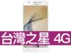 SAMSUNG Galaxy J7 Prime 台灣之星 4G 4G入門方案