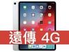Apple iPad Pro 12.9 Wi-Fi 512GB (2018) 遠傳電信 4G 青春無價 688 方案(免學生證)