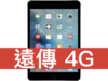 Apple iPad Mini 4 Wi-Fi 128GB 遠傳電信 4G 4G 698 方案
