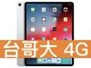Apple iPad Pro 12.9 Wi-Fi 512GB (2018) 台灣大哥大 4G 台灣好省 398