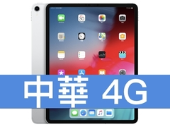 Apple iPad Pro 12.9 Wi-Fi 1TB (2018) 中華電信 4G 699 精選購機方案