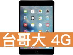 Apple iPad Mini 4 Wi-Fi 128GB 台灣大哥大 4G 4G 飆速 699 方案