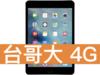 Apple iPad Mini 4 WiFi 128GB 台灣大哥大 4G 攜碼 / 月繳699 / 30個月