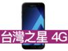 SAMSUNG GALAXY A7 2017  台灣之星 4G 攜碼 / 月繳388 / 30個月