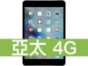 Apple iPad Mini 4 WiFi 128GB 亞太電信 4G 攜碼 / 月繳898 / 30個月