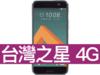 HTC 10 32GB 台灣之星 4G 4G入門方案